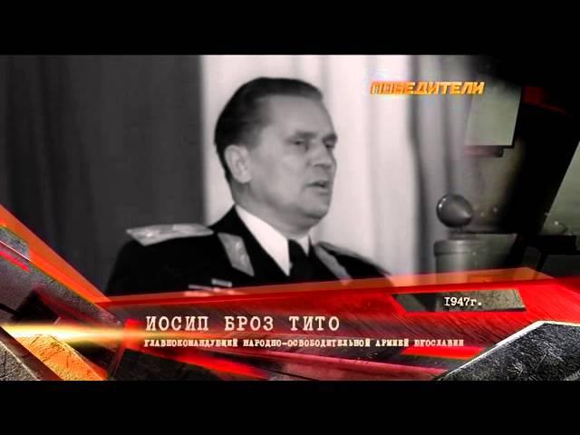 Иосип Броз Тито. Главнокомандующий Народно-освободительно армии Югославии