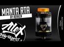 Manta RTA l by Advken l УБИЙЦА РЕЛОУДА l Alex VapersMD review 🚭🔞