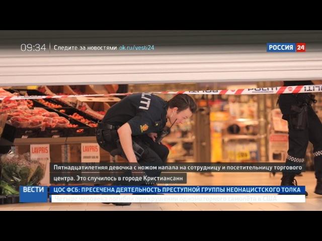 Новости на «Россия 24» • В Норвегии девочка-подросток зарезала сотрудницу торгового центра