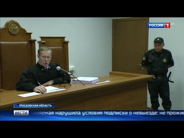 Вести-Москва • Суд оставил под арестом виновницу смертельной аварии в Балашихе