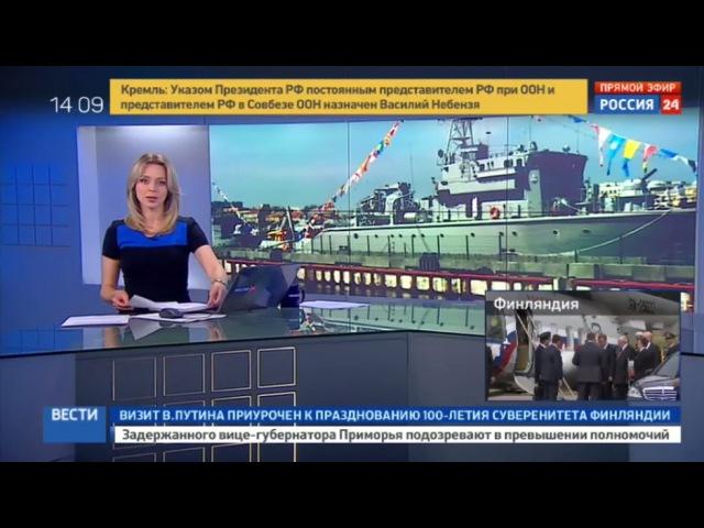 Новости на «Россия 24» • Адмирал Кузнецов возглавит парад кораблей в День Военно-морского флота