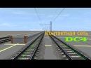 DC4 Как вешать контактную сеть в Trainz 12
