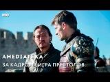 За кадром | Игра престолов 7 сезон