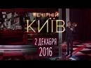 Вечерний Киев 2016, выпуск #8 | Новый сезон - новый формат | Юмор шоу