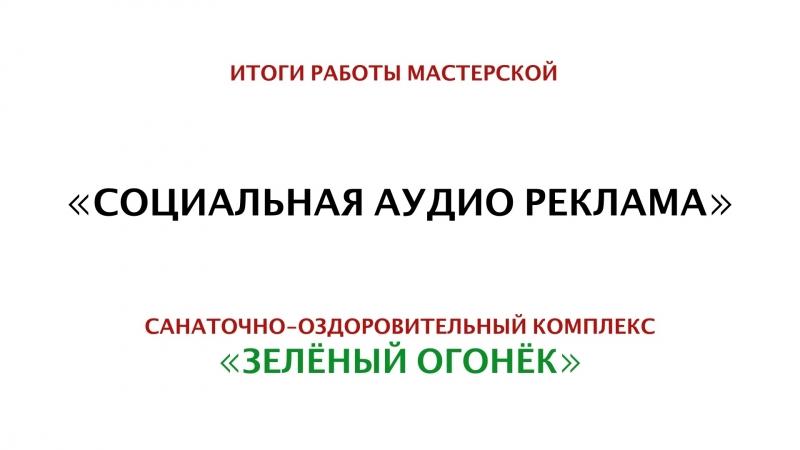 ЭКОЛОГИЯ АудиоРЕКЛАМА_2017