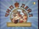 Чип и Дейл - На старт! DUB OPT 1998 VHS-оцифровка