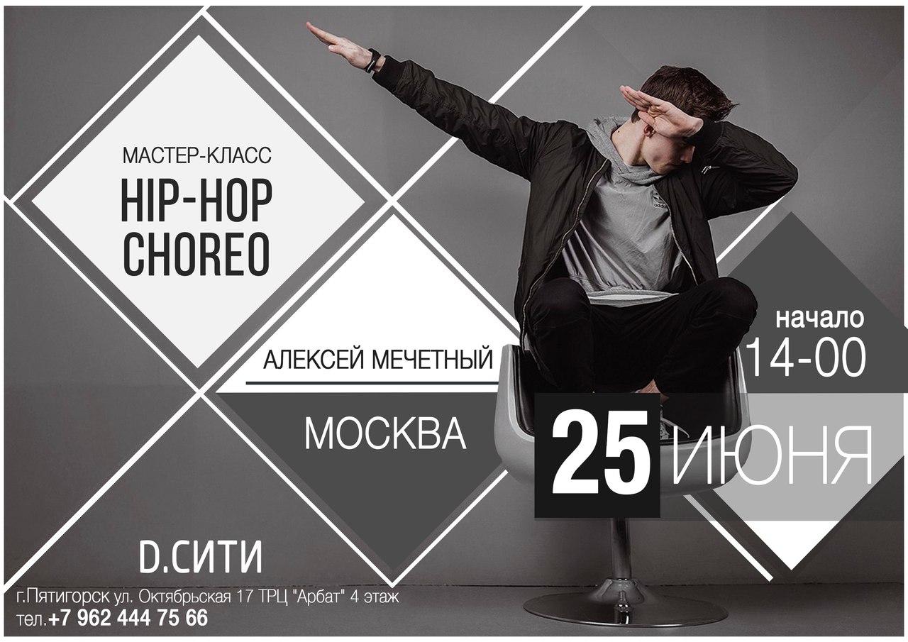 Афиша Пятигорск АЛЕКСЕЙ МЕЧЕТНЫЙ / Hip Hop Choreo WORKSHOP / 25