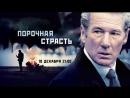 18 декабря в 21:00 смотрите фильм «Порочная страсть»