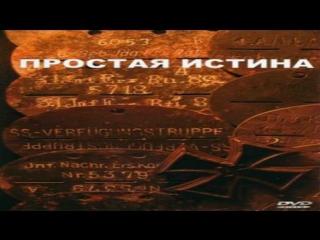 7923.Простая истина (2005) (HD)(короткометражный х/ф)