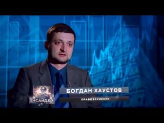 Инсайдер ICTV Финансовые пирамиды. Запись от 30 марта 2017 года