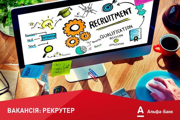 Альфа-Банк Україна шукає в свою команду амбітного та активного рекруте