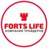 FORTS Life || ТОРГОВЛЯ НА БИРЖЕ || ФОРТС