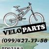 Велозапчасти и велоаксессуары | Veloparts.com.ua