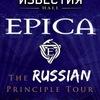Epica в Москве! 24 февраля 2017 (Известия Hall)