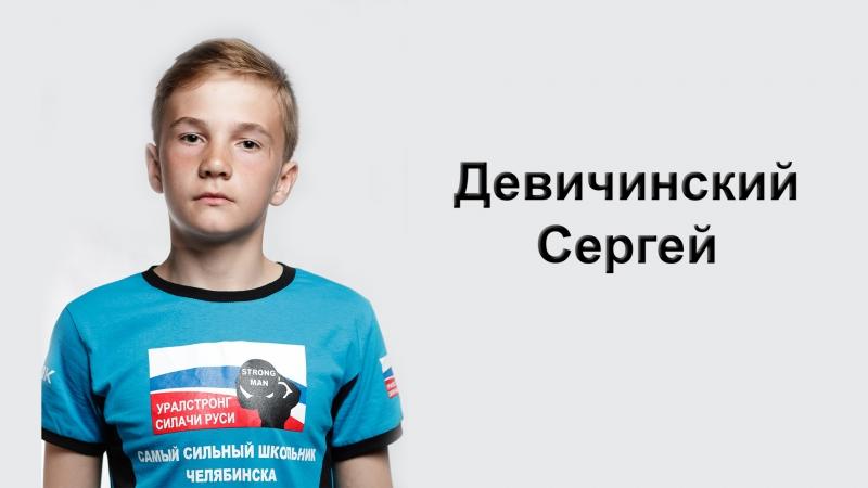 Девичинский Сергей