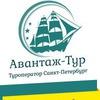 Экскурсии для детей | Авантаж-Тур | С-Петербург