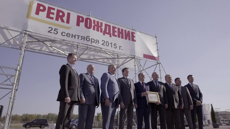 Открытие завода по производству двутавровой балки PERI VT 20