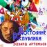 Эдуард Артемьев - Вокализ