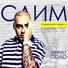 Slim (CENTR) - Тёмные Глаза [Rap-Info.Com]
