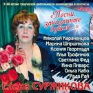 Светлана Фед  - Реквием Мэрилин Монро (сл. и муз. Е.Суржикова)