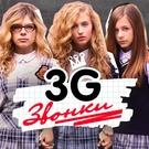 Неизвестен - 3G-Звонки