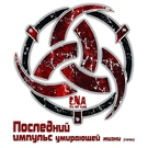 Evil Not Alone - Последний Импульс Умирающей Жизни DnB