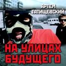 Артем Татищевский  - На улицах будущего 2011