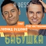 mp3.vc - Leonid Rudenko feat. Костюшкин Стас - Бабушка