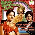 Танцор Диско - Yaad Aa Raha Hai