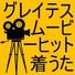 Тема песни мелодии - 怪盗グルーのミニオン危機一発 - ミ&#12