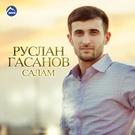 Ruslan Gasanov & Irina - Берегите дружбу (Аварская)