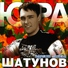 Юрий Шатунов - Медленно уходит осень