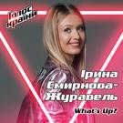 Ірина Смирнова-Журавель - What's Up?
