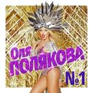 Оля Полякова - Номер 1