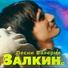 Неизвестен - YouTube        - Валерий Залкин - Одинокая ветка Сирени