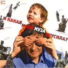 Тимур Шаов - Загадочная русская душа
