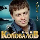 Евгений Коновалов [drivemusic.me] - Одиночество