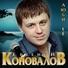 mp3.vc - Евгений КОНОВАЛОВ - Я тебе не нужен