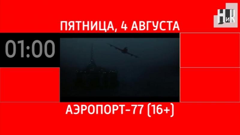 Программа передач на 4 августа и конец эфира (НИК ТВ, 03.08.2017)