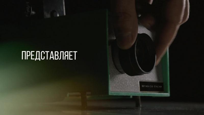 Из Томска для ВССО 57