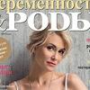 """Журнал """"Роды.ru"""""""