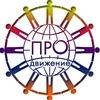 Бизнес проект Proдвижение (Новокузнецк)