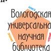 Вологодская библиотека им. И. В. Бабушкина