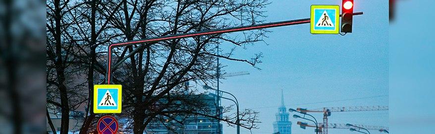 В Москве протестируют новую подсветку светофоров