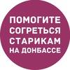 Помогите согреться старикам на Донбассе .
