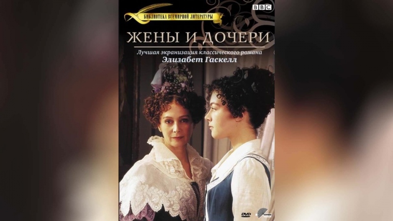 Жены и дочери (1999) | Wives and Daughters