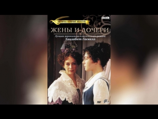 Жены и дочери (1999)   Wives and Daughters