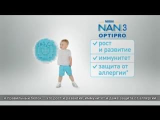 NANR 3 OPTIPRO поможет создать основу здорового будущего!