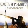 Ноябрьск: Охота и Рыбалка