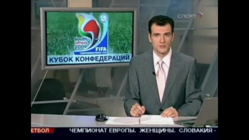 16.06.2009. Вести-Спорт
